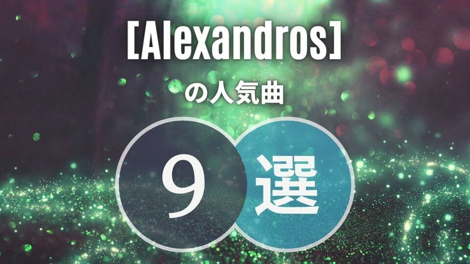 [Alexandros]アレキサンドロスの人気曲9選 初心者向け保存版