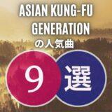 【ASIAN KUNG-FU GENERATION】アジカンの人気曲9選|初心者向け保存版