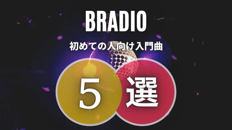 BRADIOの入門におすすめな人気曲5選