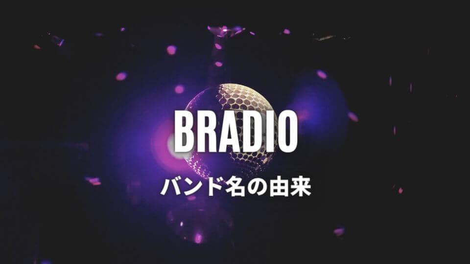 BRADIOのバンド名の由来