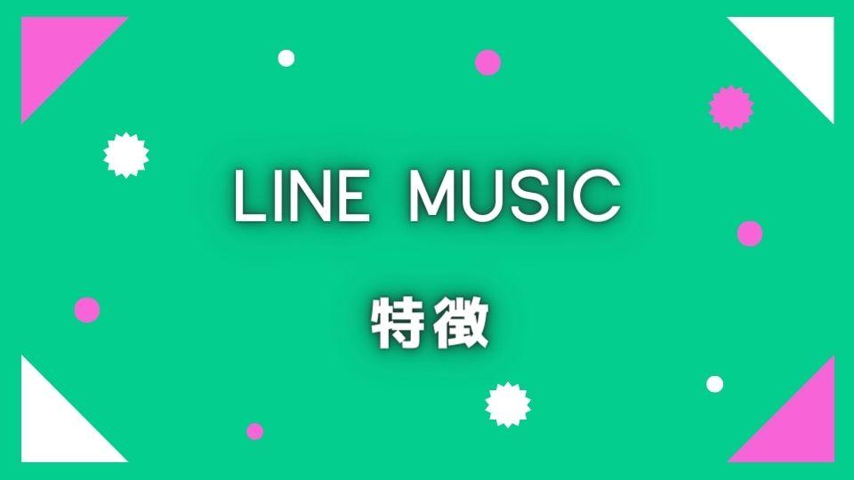 LINE MUSIC(ラインミュージック)の特徴