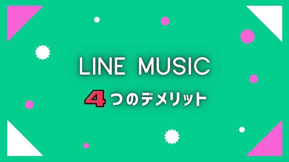 LINE MUSIC(ラインミュージック)4つのデメリット