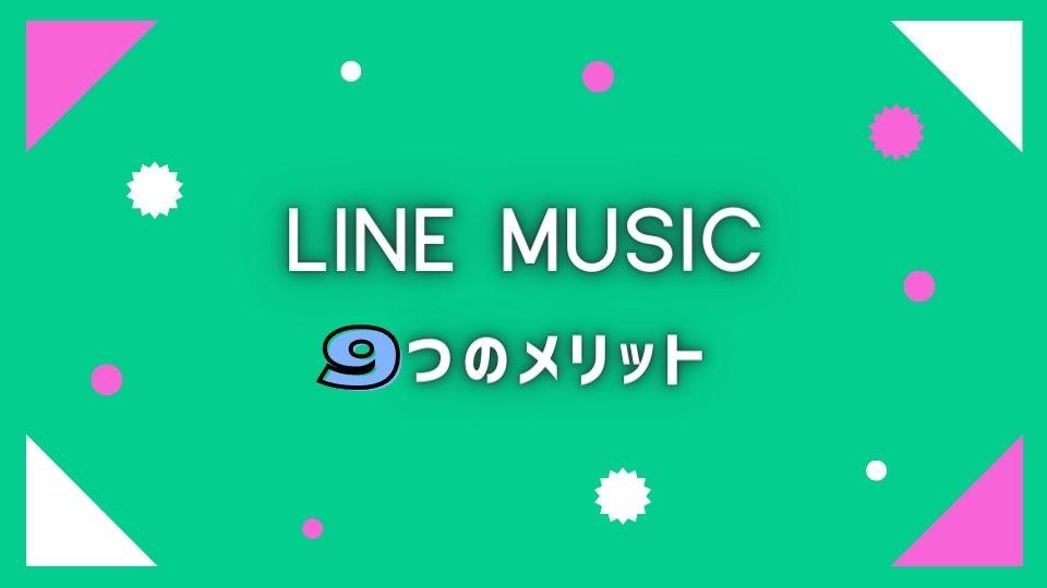 LINE MUSIC(ラインミュージック)9つのメリット