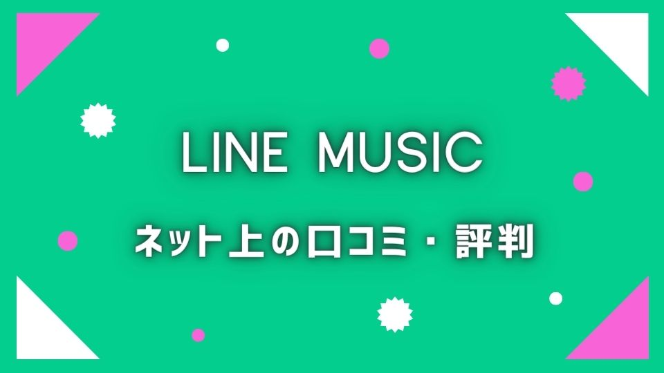 LINE MUSIC(ラインミュージック)の評判・口コミ