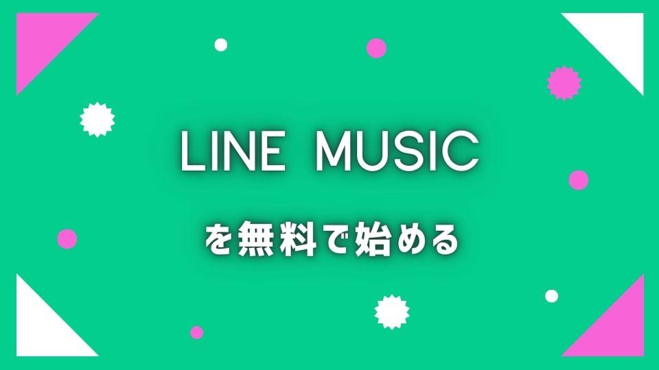 LINE MUSIC(ラインミュージック)を無料で始める