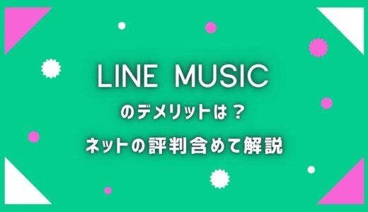【LINE MUSIC】ラインミュージックの評判は?メリット・デメリットを解説