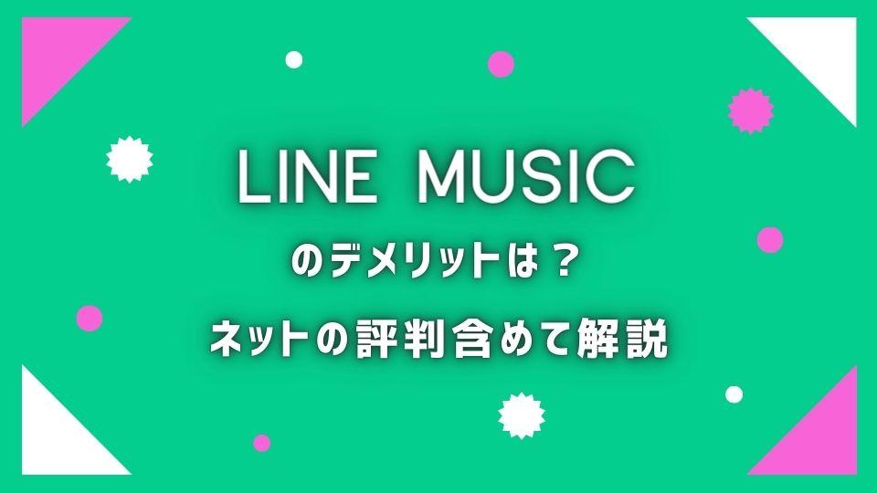 【LINE MUSIC】の評判はイマイチ?デメリットも包み隠さず解説!