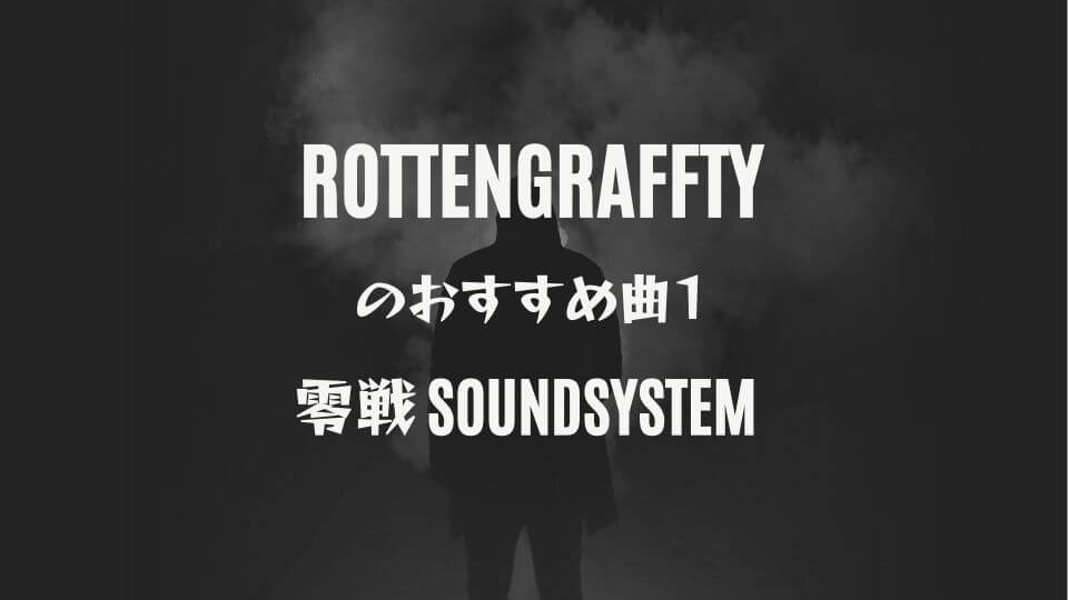ROTTENGRAFFTY(ロットングラフティー)のおすすめ曲①零戦SOUNDSYSTEM