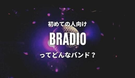 【BRADIO】ってどんなバンド?入門におすすめな人気曲5曲も紹介