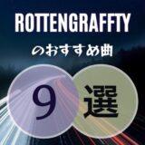 【ロットングラフティー】のおすすめ曲9選|初心者向け保存版