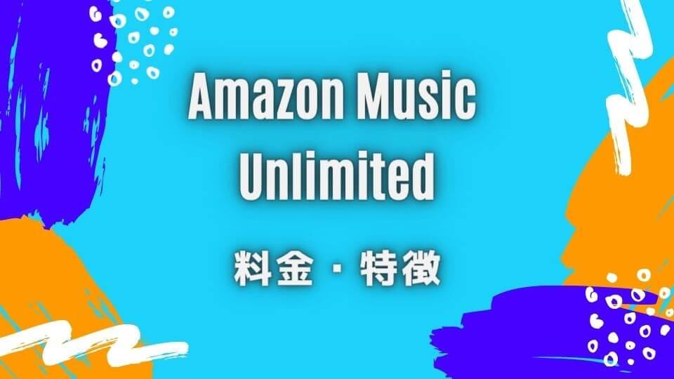 Amazon Music Unlimitedの料金および特徴