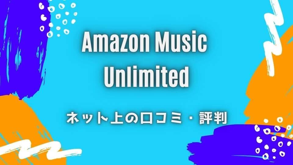 Amazon Music Unlimitedのネット上の評判・口コミ