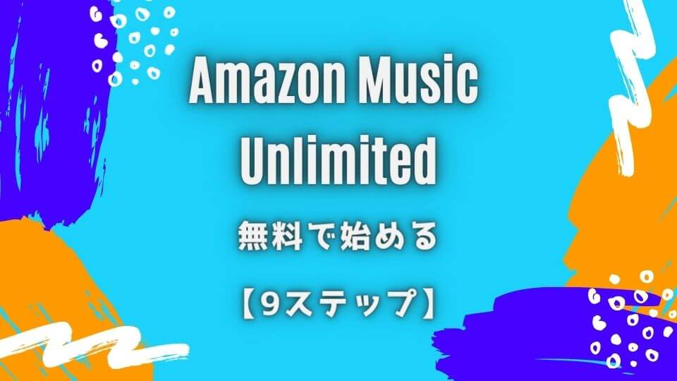 Amazon Music Unlimitedを無料で始める