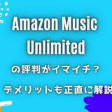 Amazon Music Unlimitedの評判はイマイチ?デメリットも正直に解説