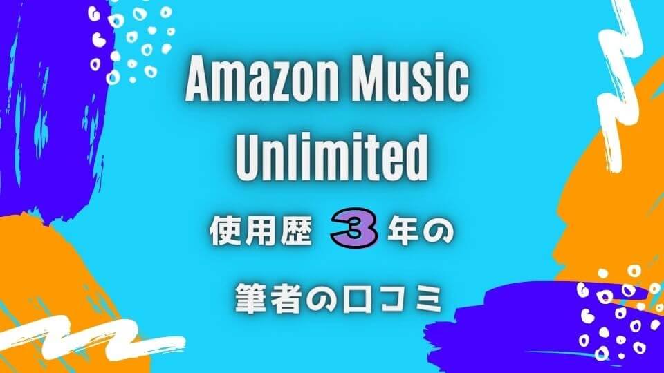 Amazon Music Unlimitedを3年利用した筆者の口コミ