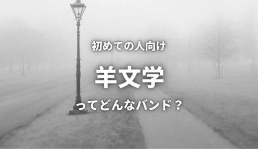 【羊文学】を初めて知った方におすすめしたい入門曲5選!