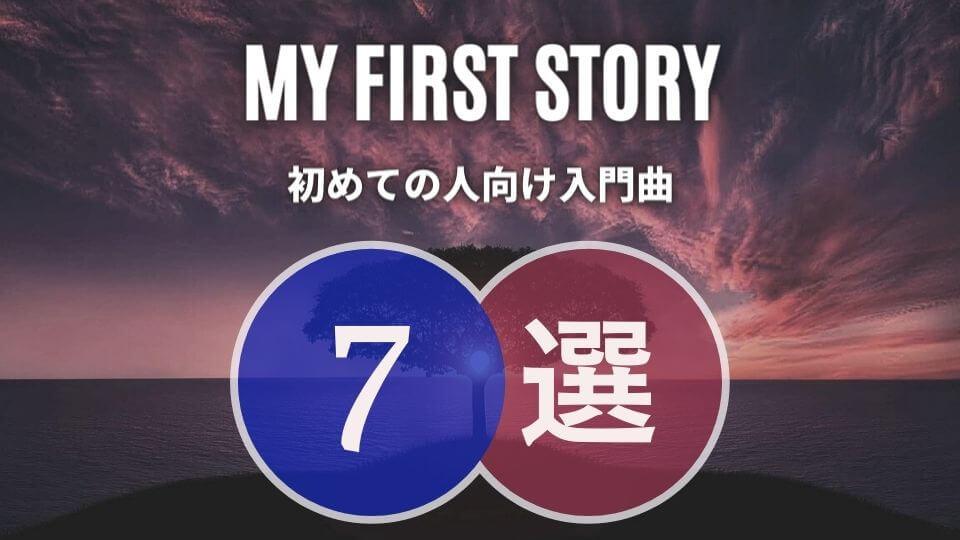 マイファス【MY FIRST STORY】の入門におすすめな人気曲7選