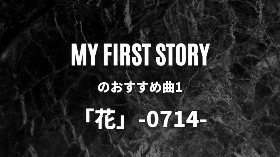 マイファス【MY FIRST STORY】のおすすめ人気曲①:「花」-0714-