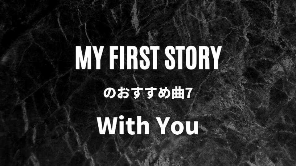 マイファス【MY FIRST STORY】のおすすめ人気曲⑦:With You