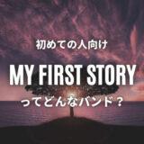 マイファス【MY FIRST STORY】のおすすめ曲7選|ワンオクの弟バンド?