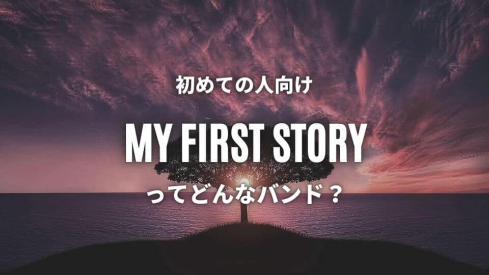 マイファス【MY FIRST STORY】のおすすめ曲7選 ワンオクの弟バンド?