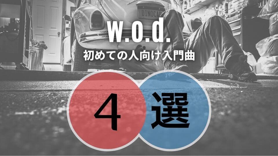 w.o.d.の入門におすすめな人気曲4選
