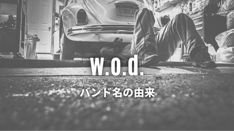 w.o.d.の読み方・バンド名の由来