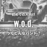 【w.o.d.】(バンド)のwiki的プロフまとめ|入門おすすめ4曲も紹介