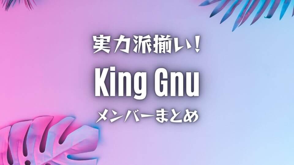 King Gnu(キングヌー)の実力派揃いのメンバーまとめ
