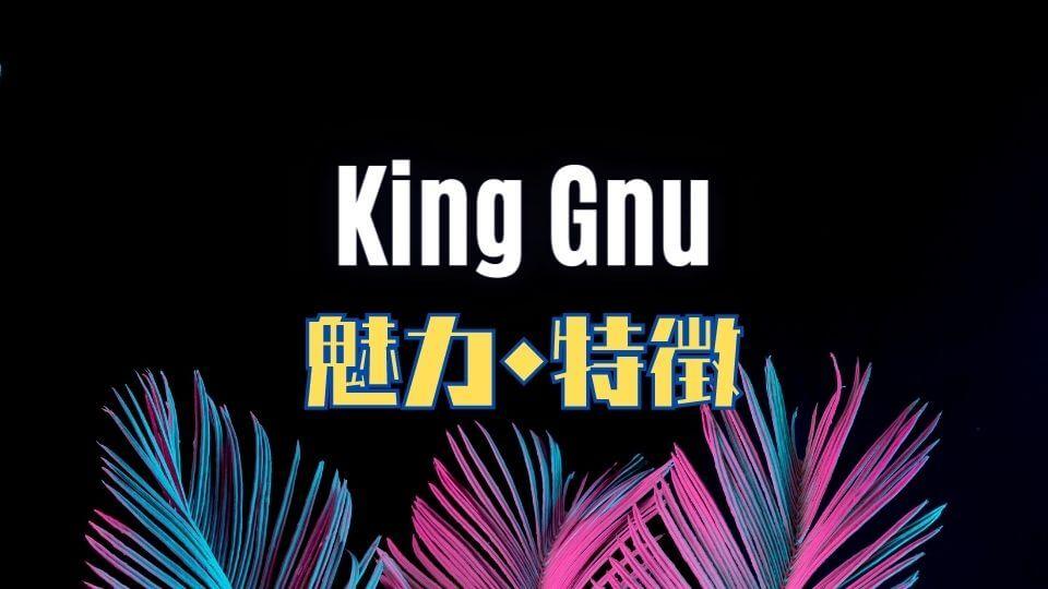 King Gnu(キングヌー)の音楽的な魅力・特徴