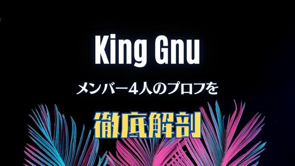 King Gnu(キングヌー)のメンバー4人のプロフィールを徹底解剖