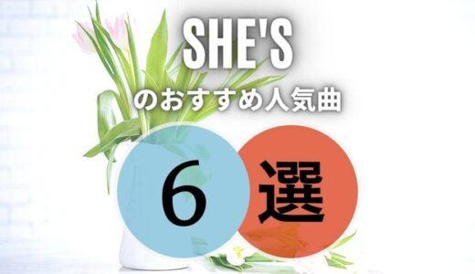 SHE'S – シーズ(バンド)のおすすめ人気曲6選|初心者向け保存版