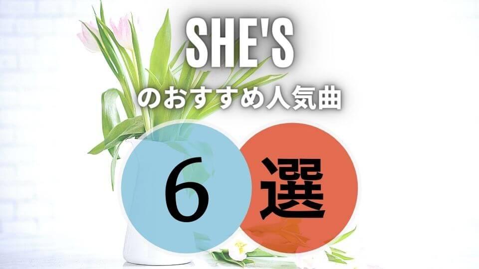 SHE'S - シーズ(バンド)のおすすめ人気曲6選|初心者向け保存版