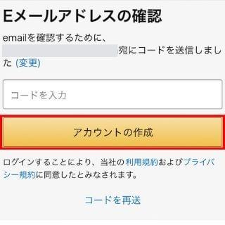 Amazonアカウントメールアドレス確認