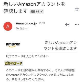 Amazonからの認証コード