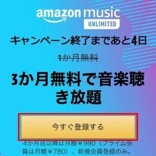 Amazon Music Unlimited今すぐ登録をタップ
