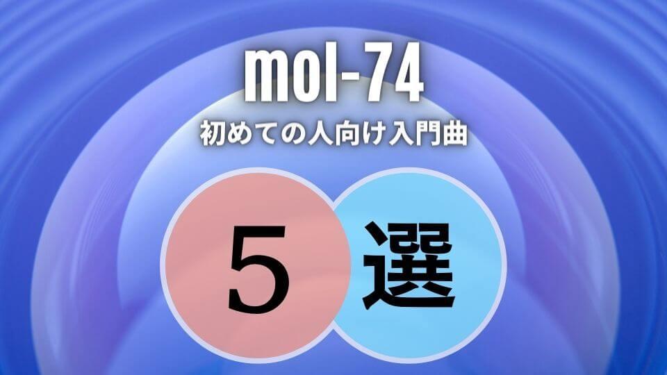 mol-74の入門におすすめな人気曲5選