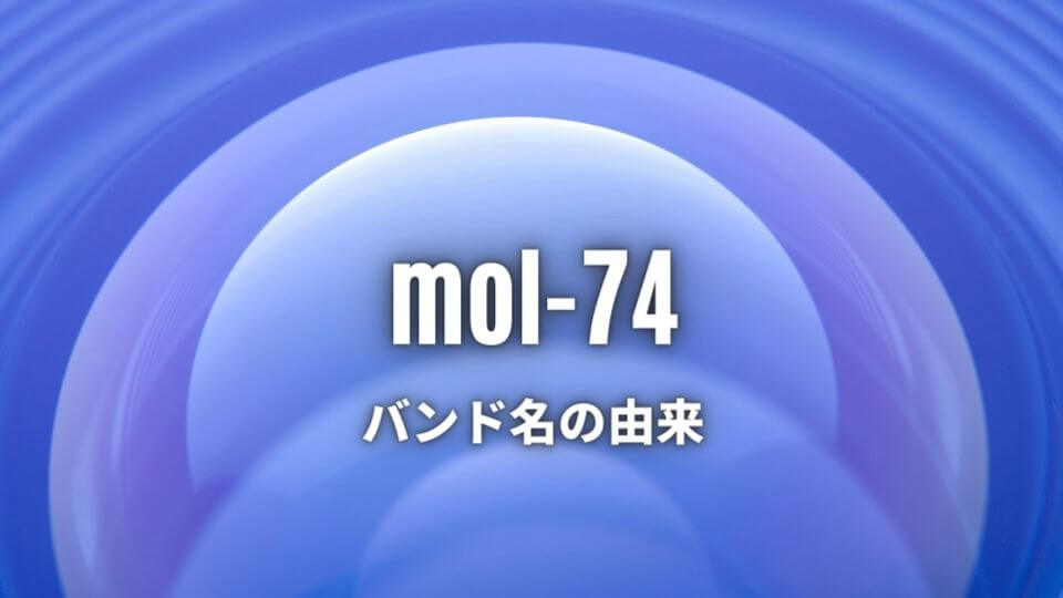 mol-74のバンド名の由来
