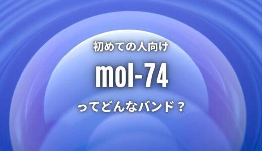 【mol-74】を初めて知った方におすすめしたい入門曲5選!