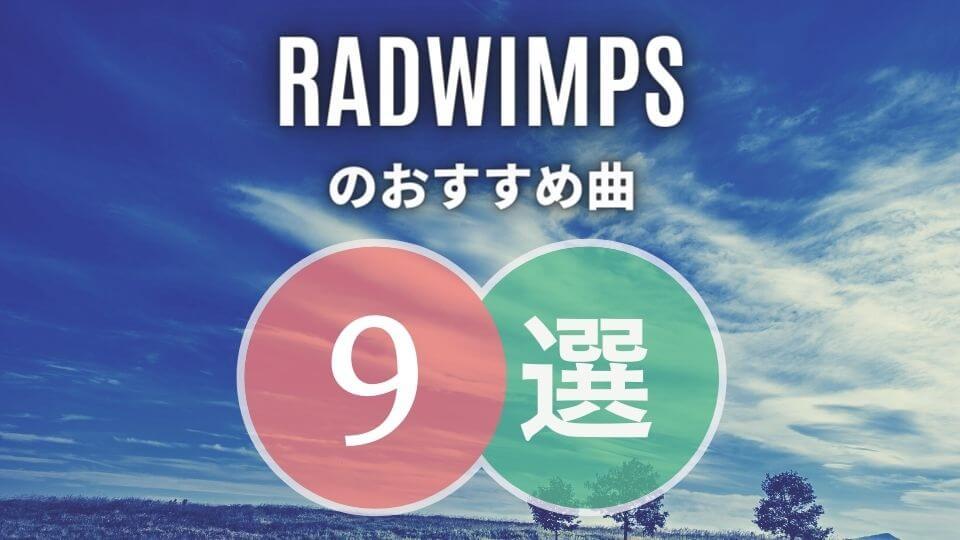 【RADWIMPS】ラッドウィンプスのおすすめ曲9選|ファン歴14年が厳選