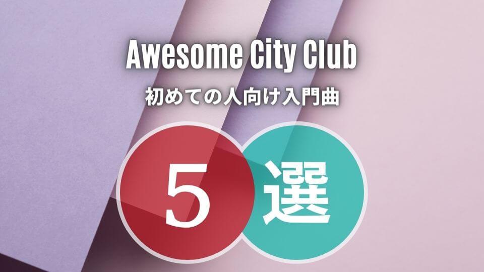 Awesome City Clubの入門におすすめな人気曲5選