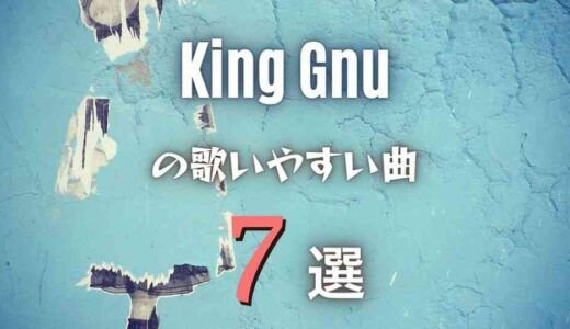 【King Gnu】キングヌーの歌いやすい曲7選|全アルバムから厳選