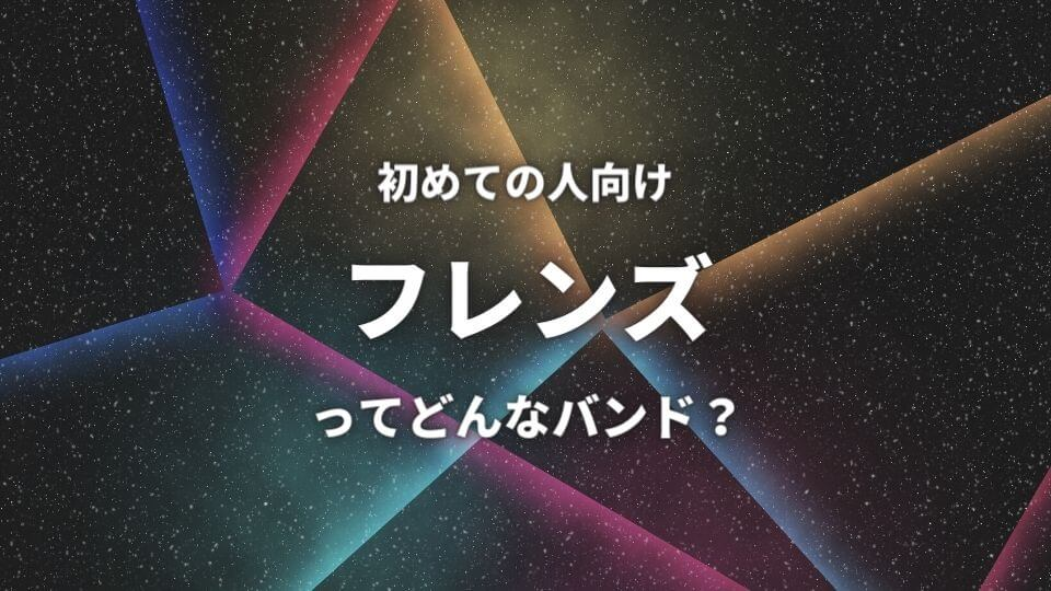 【フレンズ】(バンド)初心者におすすめしたい必聴の入門曲5選!