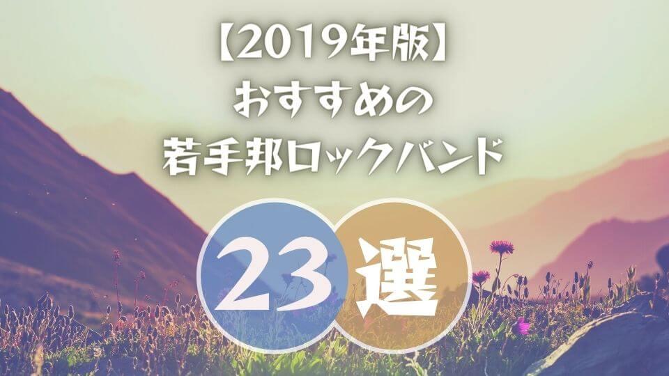 【2019年】猛プッシュしたいおすすめの若手ロックバンド23選