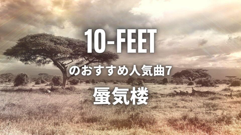 10-FEETのおすすめ人気曲⑦蜃気楼