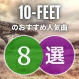 【10-FEET】テンフィートのおすすめ人気曲9選|初心者向け保存版