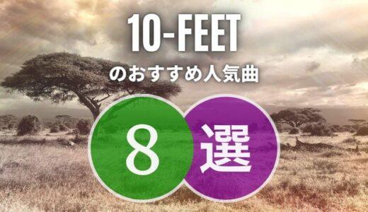 【10-FEET】テンフィートのおすすめ人気曲8選|初心者向け保存版