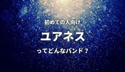 【ユアネス】(バンド)初心者におすすめしたい必聴の入門曲5選!