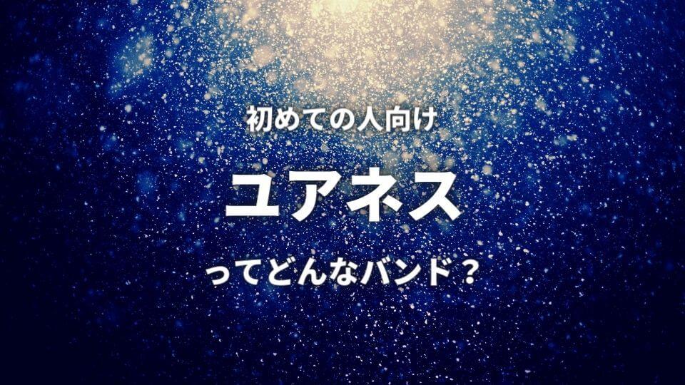 【ユアネス】(バンド)初心者におすすめしたい必聴の入門曲4選!