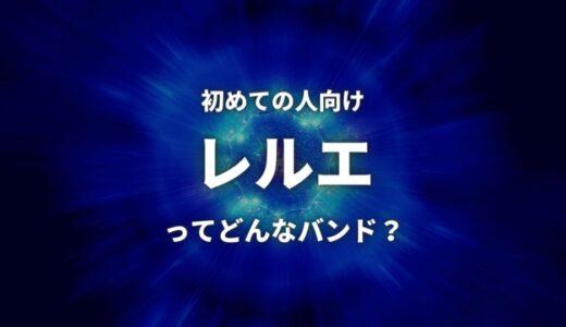 【レルエ】(バンド)のwiki的プロフ|初心者向けおすすめ曲5選も紹介!